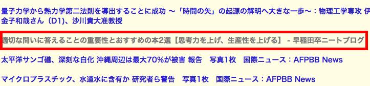 f:id:waseda-neet:20170913100417p:plain