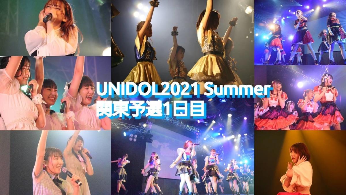 f:id:waseda_Massken:20210625164529j:plain