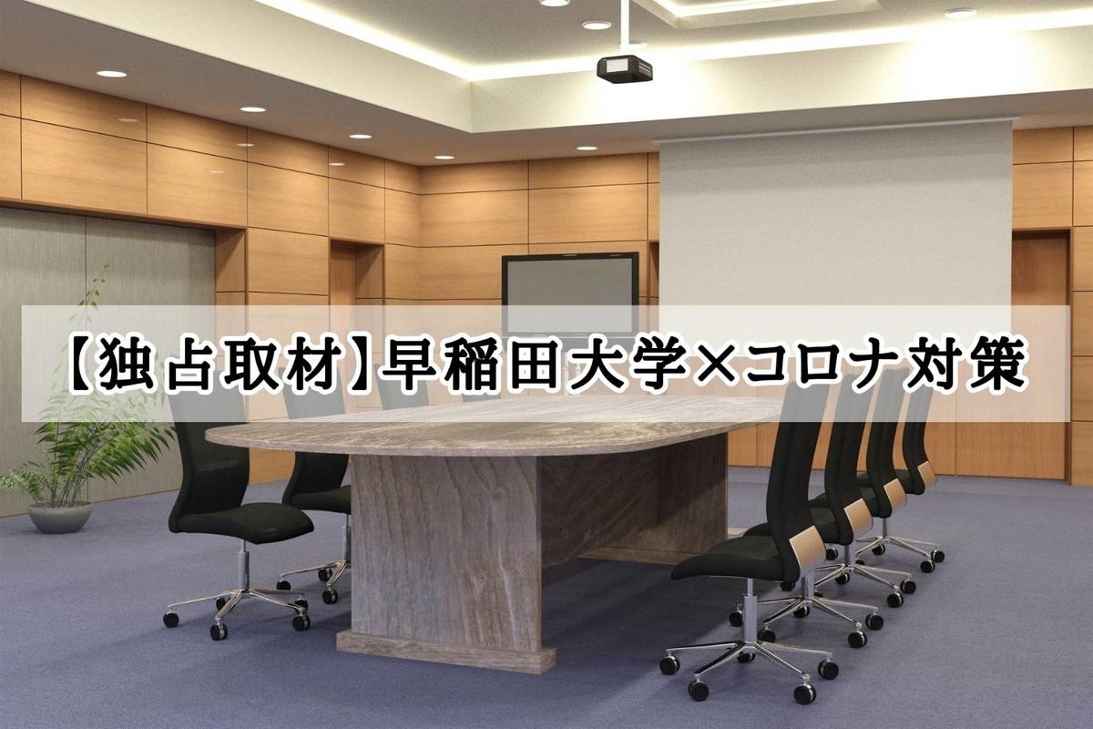 f:id:waseda_Massken:20210713003703j:plain