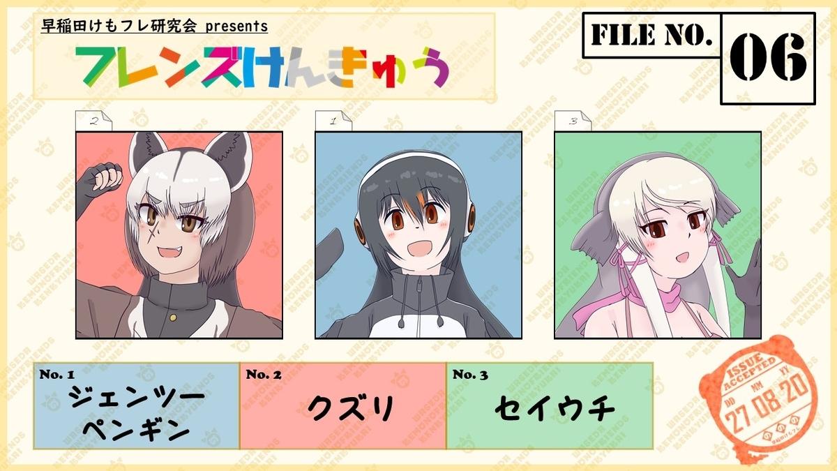 f:id:waseda_kemono:20200828005634j:plain