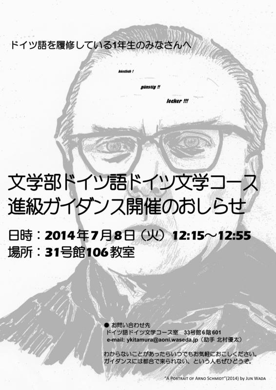 f:id:wasedadokubun:20140703213625j:image:w360:right
