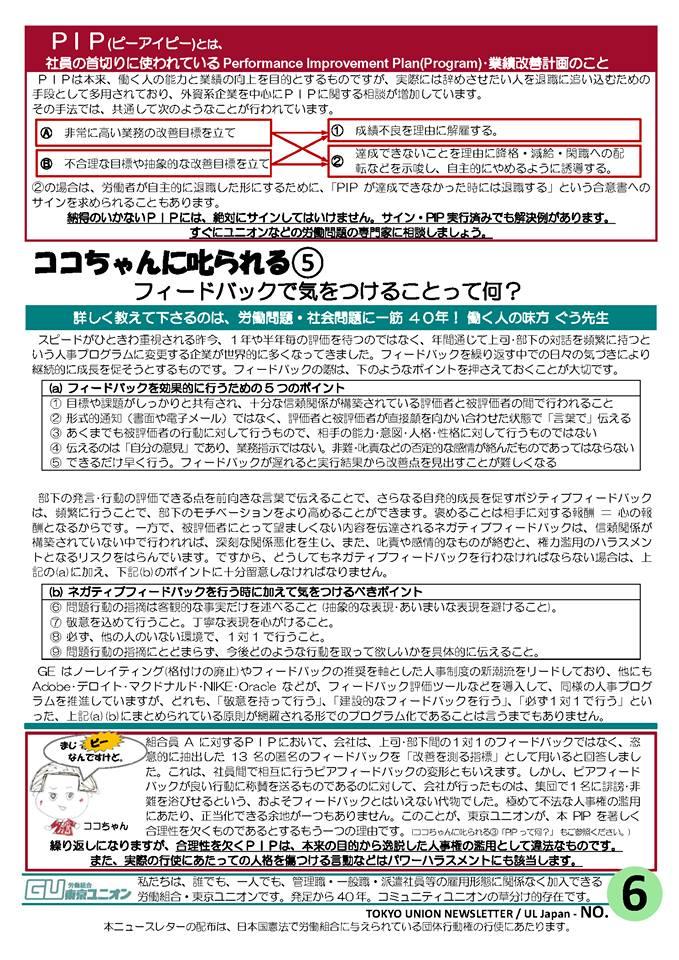 f:id:waseunion:20190430230322p:plain
