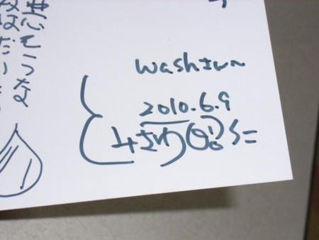 f:id:washburn1975:20100610224114j:image