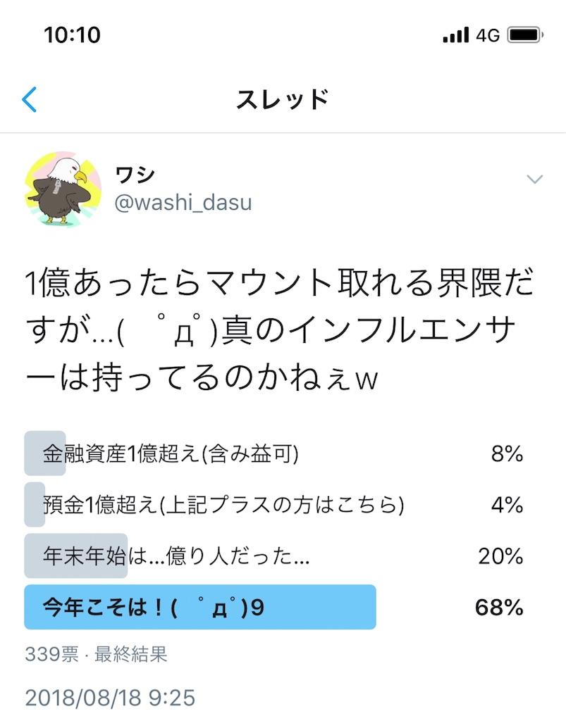 f:id:washi-dasu:20180820005441j:image
