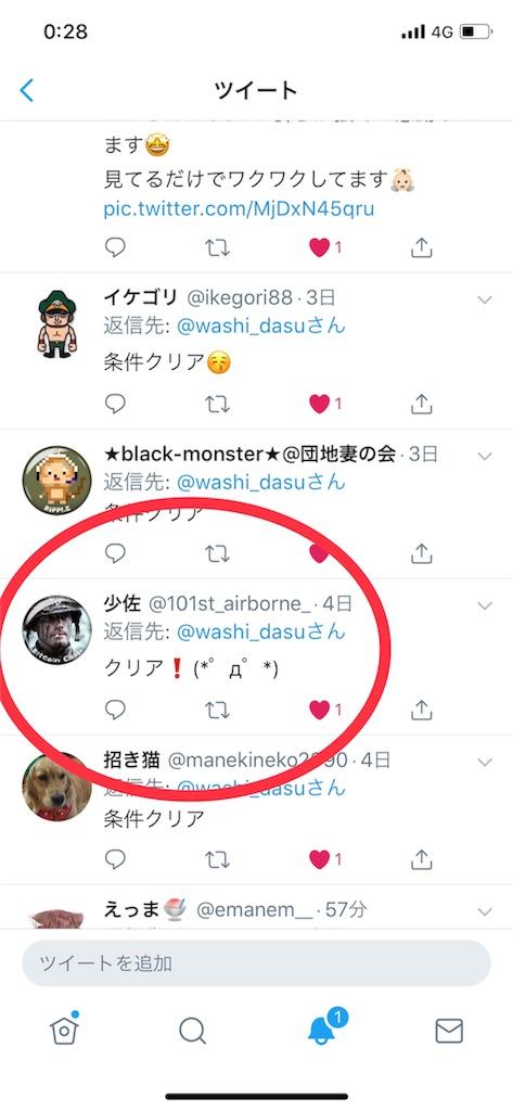 f:id:washi-dasu:20180829045343j:image