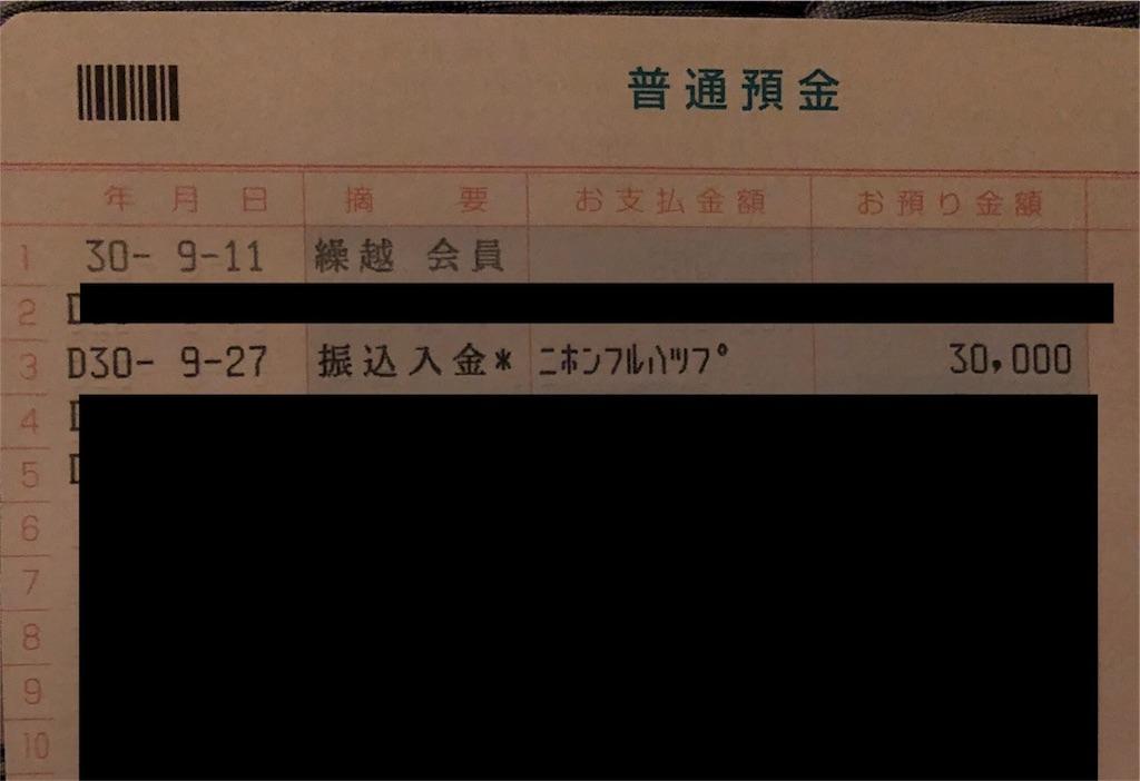 f:id:washi-dasu:20181004044826j:image