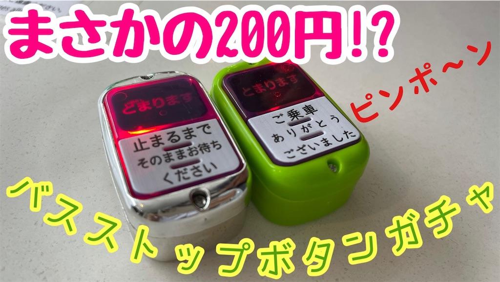f:id:washimarucom:20210814160223j:image