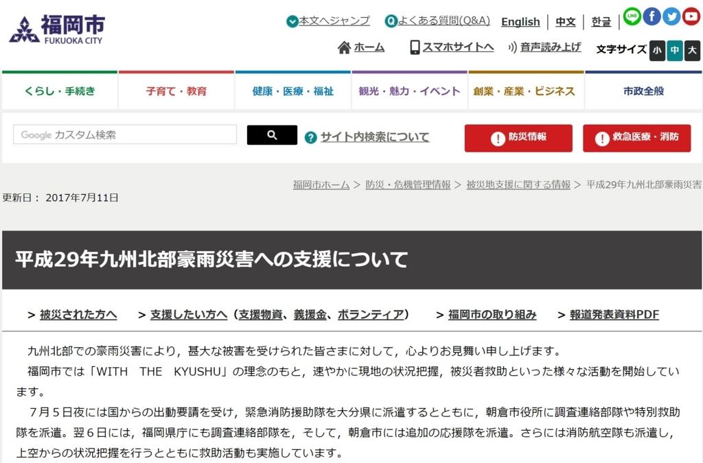 f:id:washioeiichirou:20170711185312j:plain