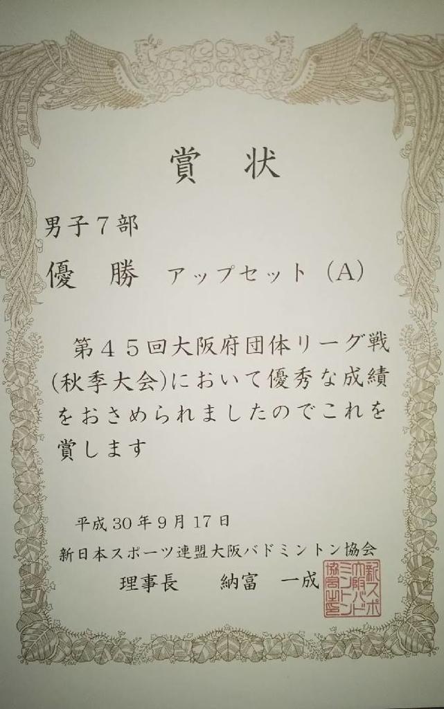 f:id:washioyaji:20180920232311j:plain