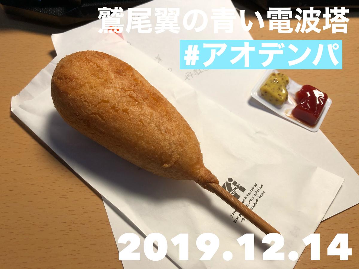 f:id:washitsuba:20191215150503j:plain