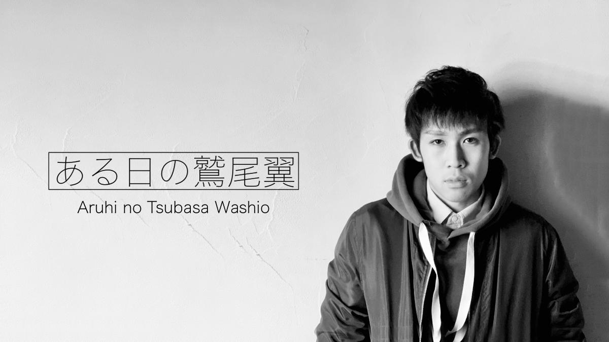 f:id:washitsuba:20210112094433j:plain