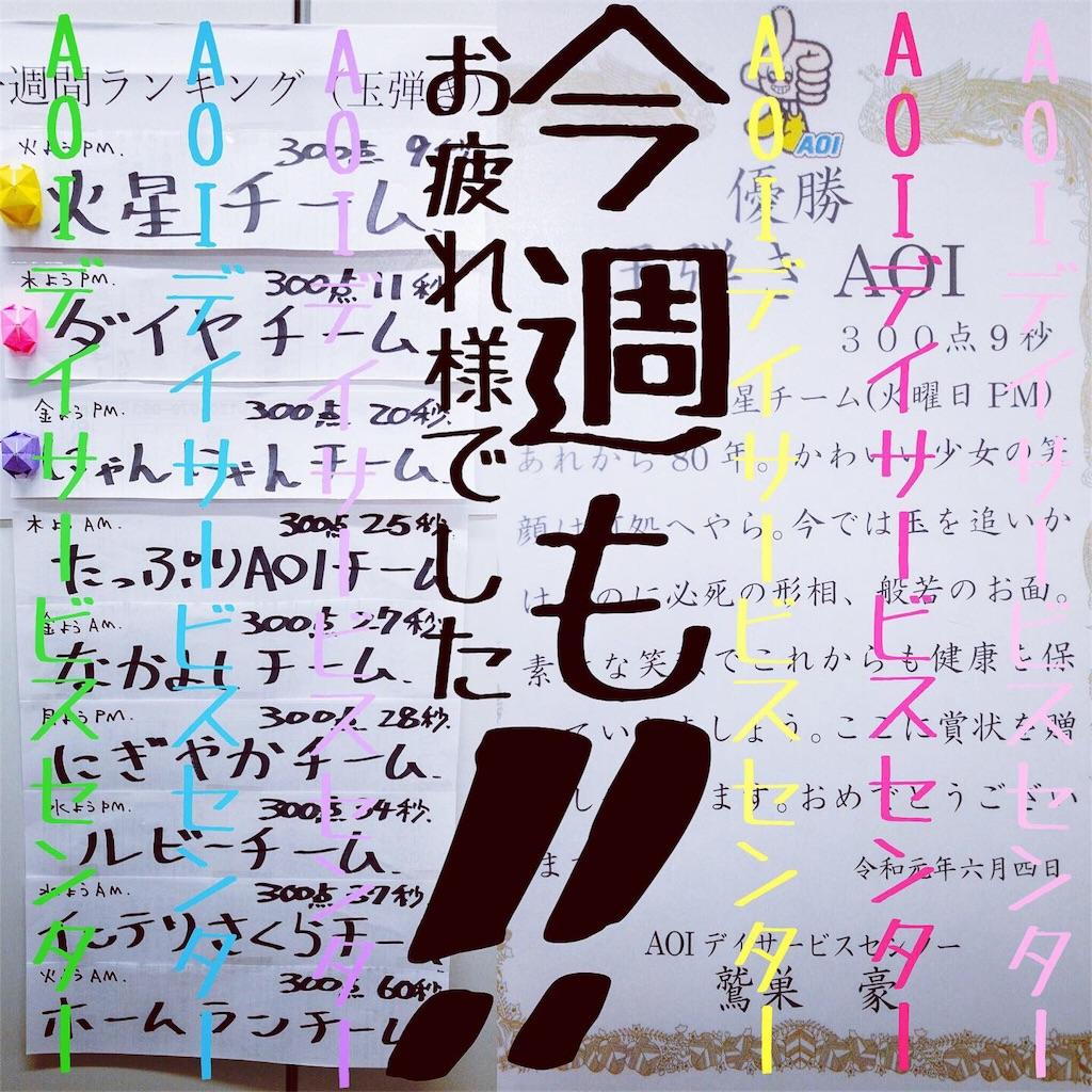 f:id:washizugo:20190620222033j:plain