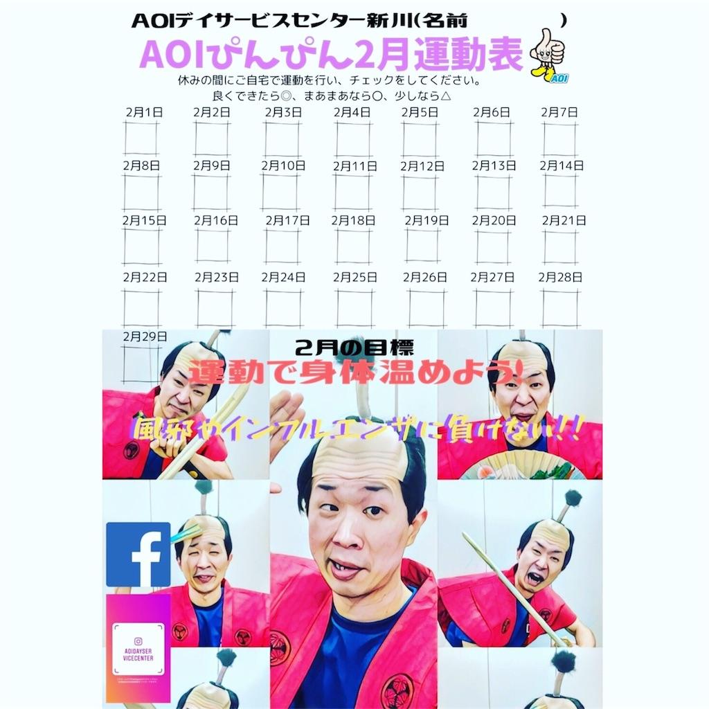 f:id:washizugo:20200215090447j:plain