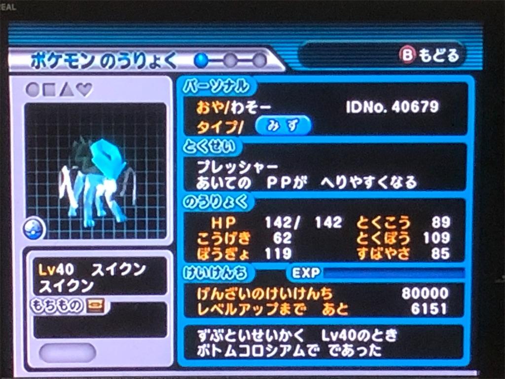 f:id:wasou3721:20200305051645j:image