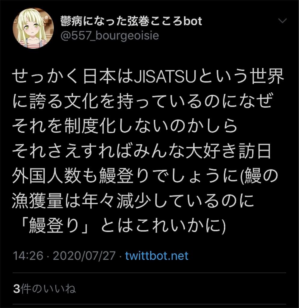 f:id:wasou3721:20200730212517j:image