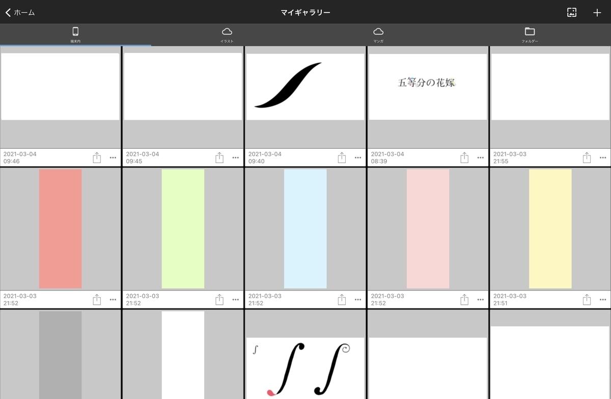 f:id:wassan22:20210320144617j:plain