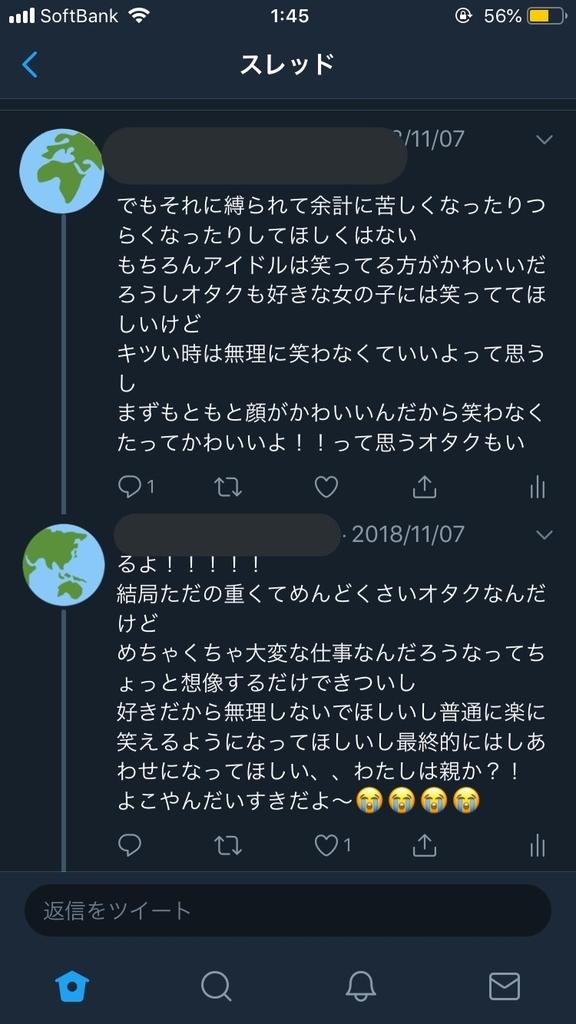 f:id:wasshoigochi:20181217075227j:plain