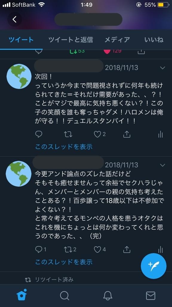 f:id:wasshoigochi:20181217081739j:plain