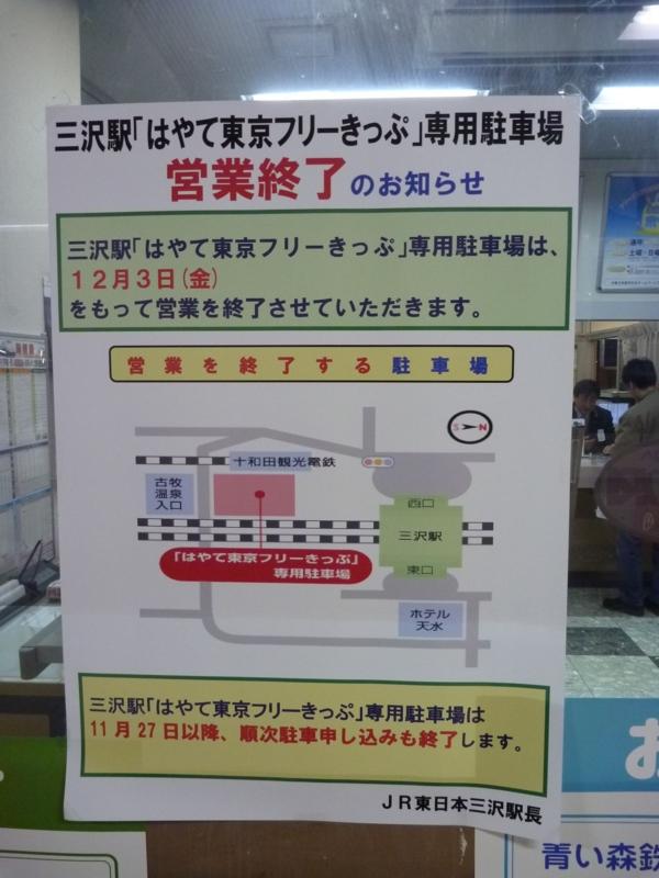 f:id:waste_man:20101125213650j:image
