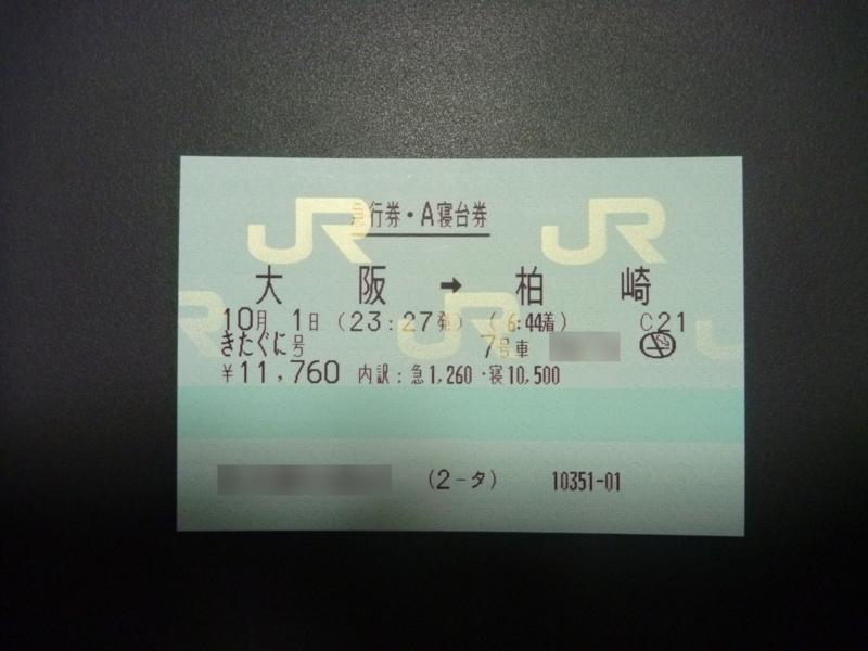 f:id:waste_man:20111009215227j:image