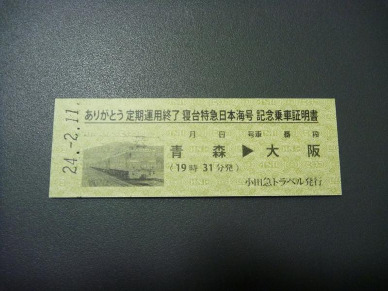 f:id:waste_man:20120211200235j:image
