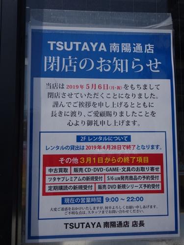 閉店】TSUTAYA 南陽通店(愛知県名古屋市南区) - CDレコード販売 ...