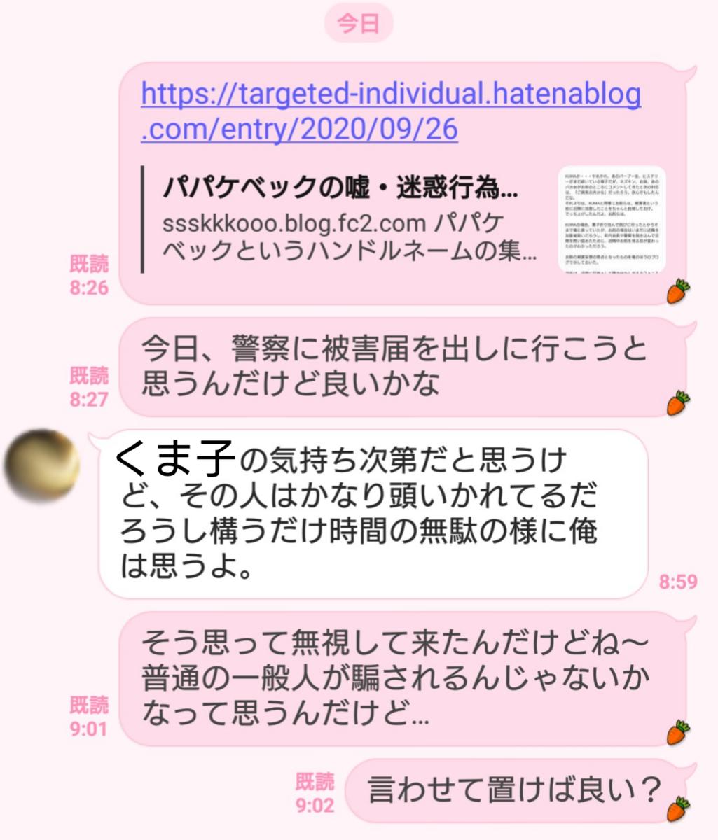 f:id:wasurenagusa7531kuma:20200926101523p:plain