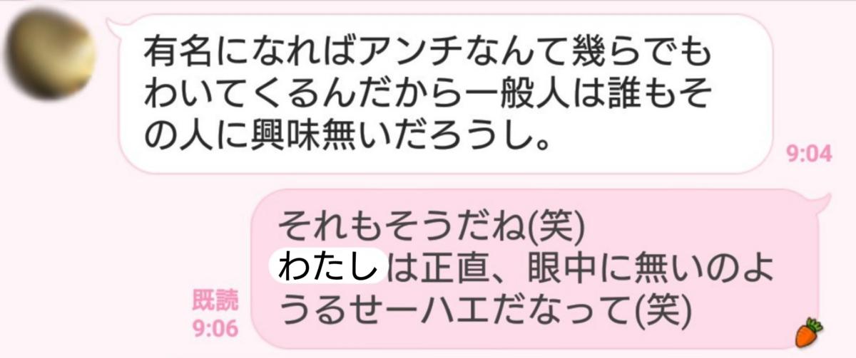 f:id:wasurenagusa7531kuma:20200926101543p:plain