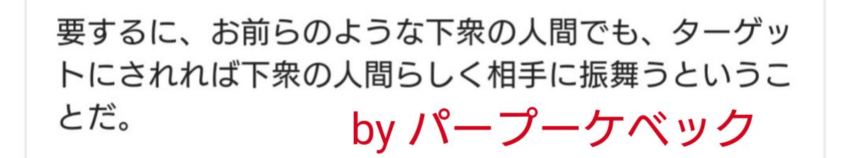 f:id:wasurenagusa7531kuma:20200926101657p:plain