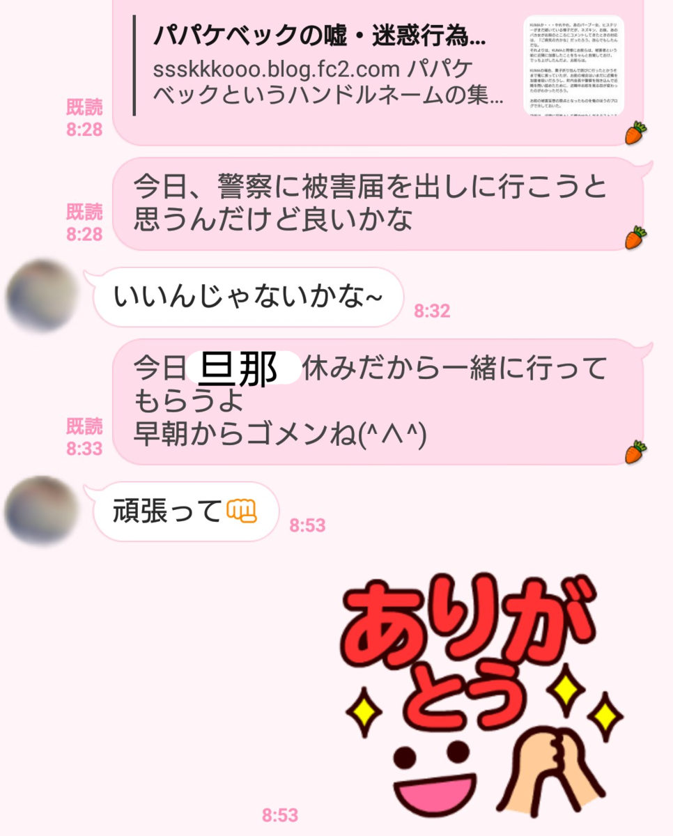 f:id:wasurenagusa7531kuma:20200926113422p:plain