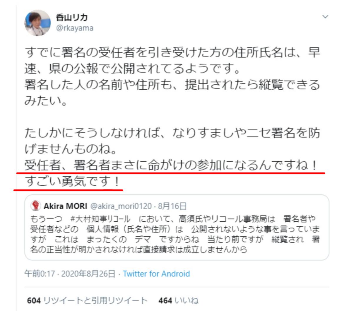 f:id:wasurenagusa7531kuma:20200926174841p:plain