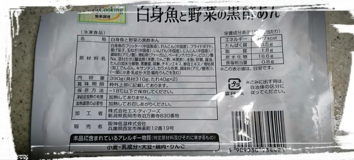 f:id:wasurenagusa7531kuma:20201009205409j:plain