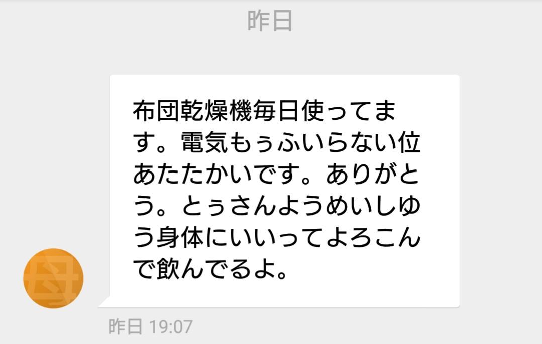 f:id:wasurenagusa7531kuma:20201126065941j:plain