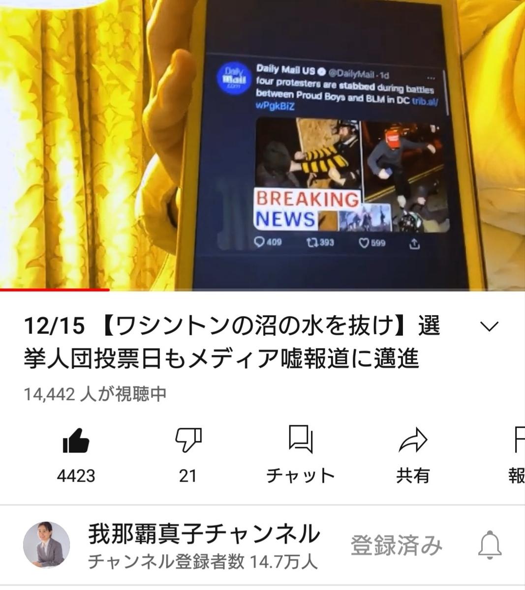 f:id:wasurenagusa7531kuma:20201216080244j:plain
