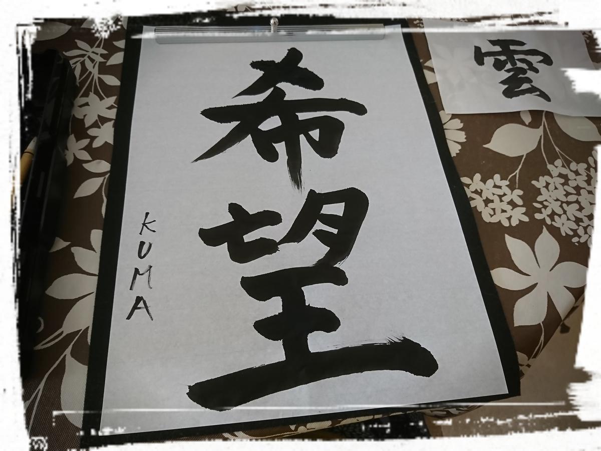 f:id:wasurenagusa7531kuma:20201230080245j:plain