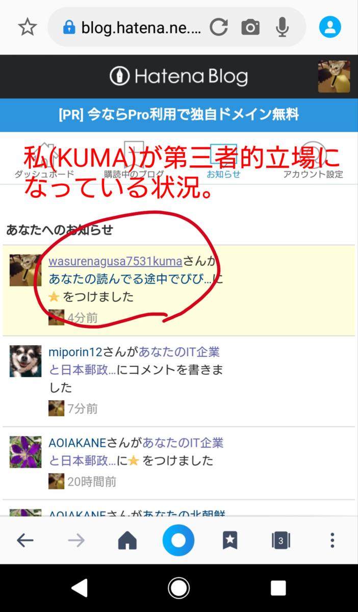 f:id:wasurenagusa7531kuma:20210315064043p:plain