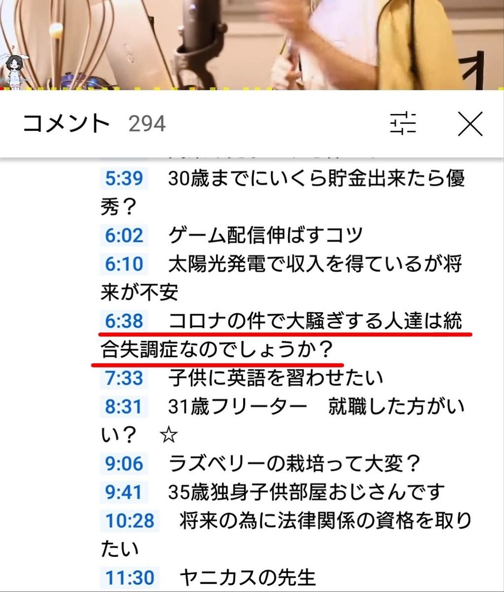 f:id:wasurenagusa7531kuma:20210708125551j:plain