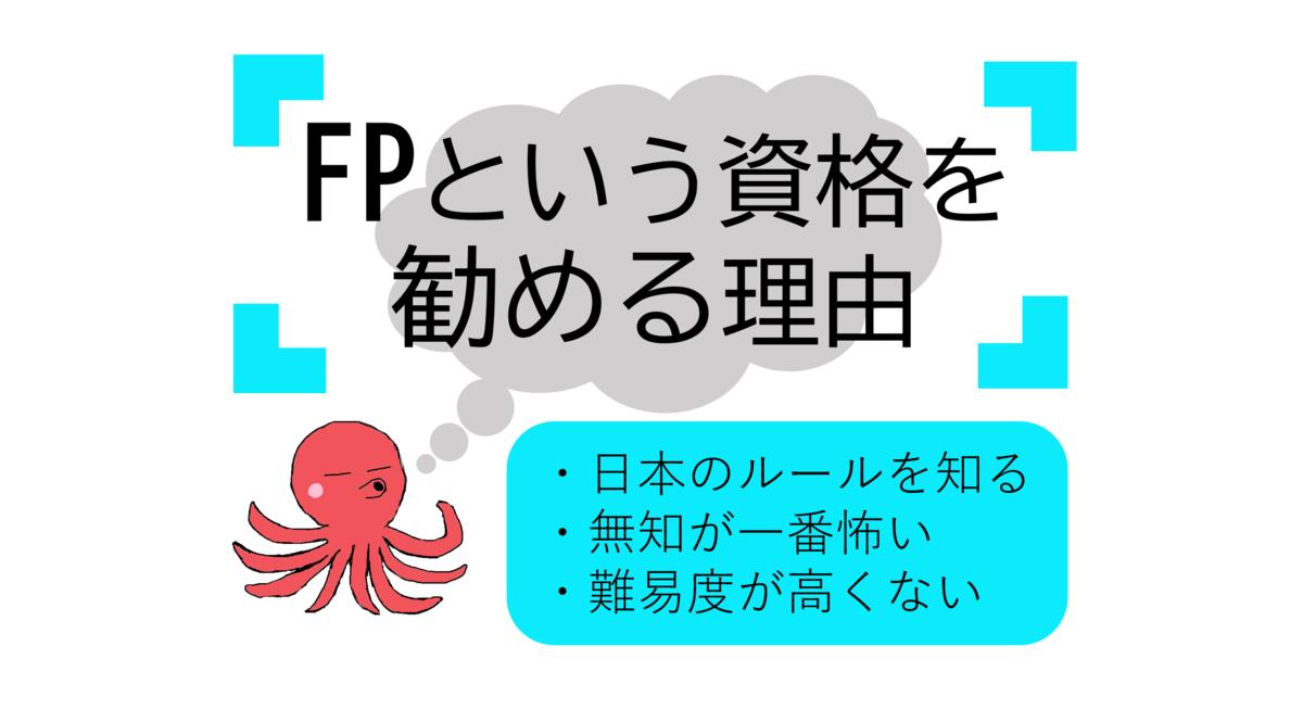 f:id:wata_FP:20190611024723p:plain
