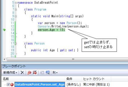 C# 3.0(以降)で自動プロパティにブレークポイントを設定する
