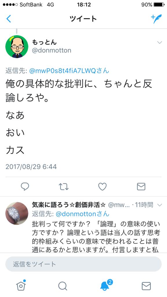 f:id:watabeshinjun:20170910085339p:plain