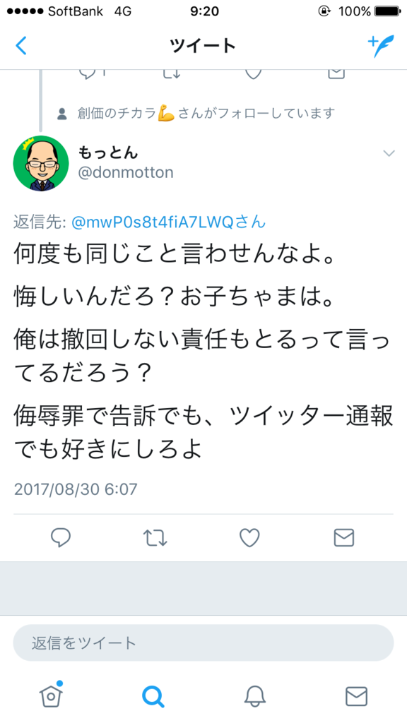 f:id:watabeshinjun:20170910092101p:plain