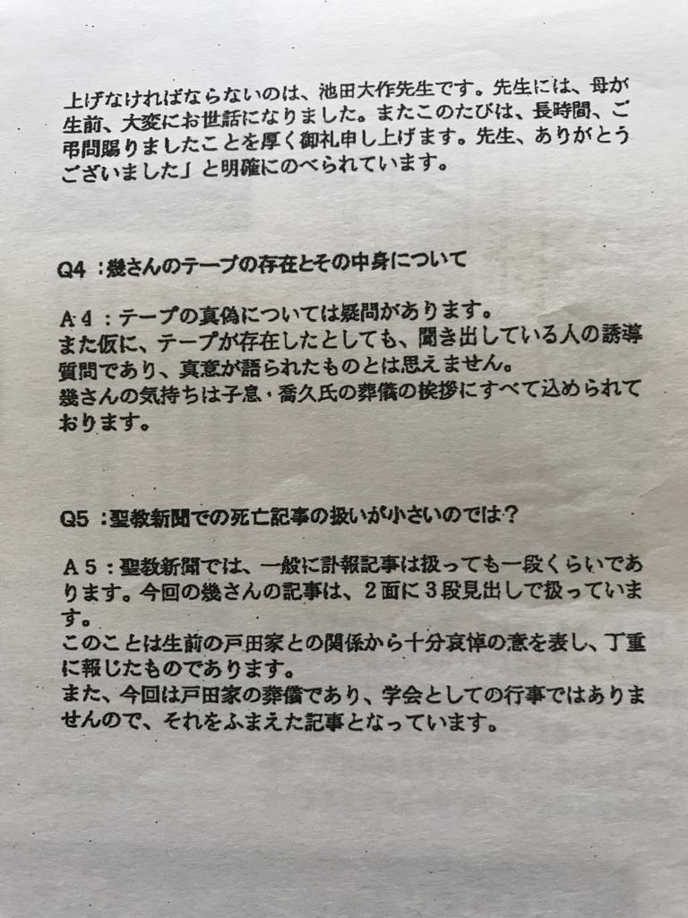 f:id:watabeshinjun:20170923142804j:plain