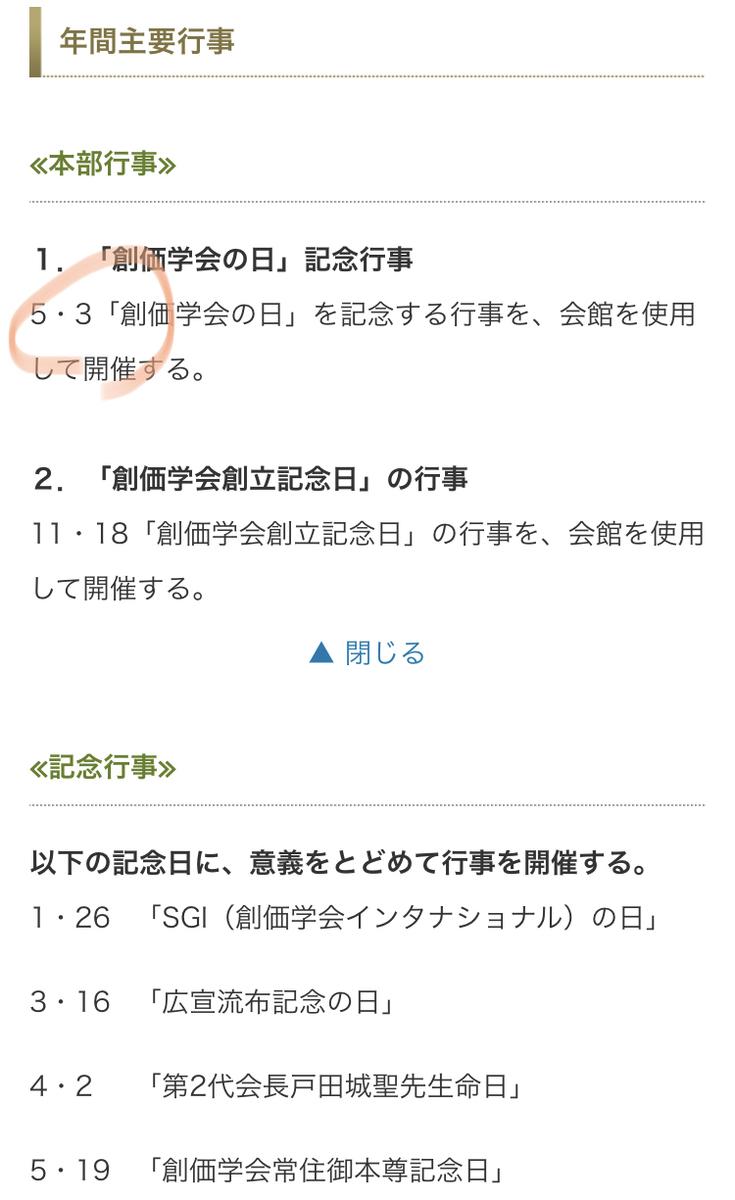 f:id:watabeshinjun:20210508161537j:plain
