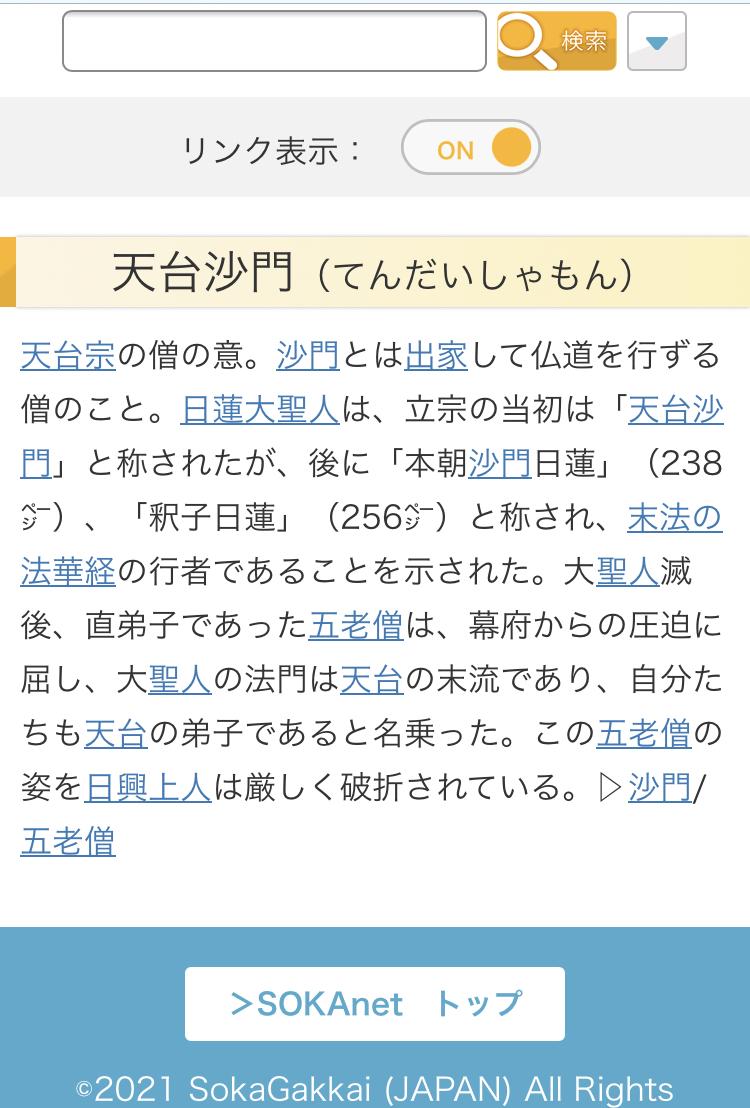 f:id:watabeshinjun:20210619163757j:plain