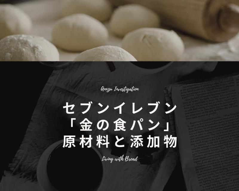 セブンイレブン「金の食パン」の原材料と添加物を徹底調査 ...