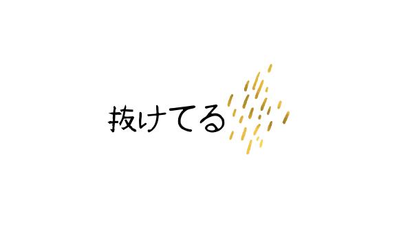 f:id:watachan02:20201019120458p:plain