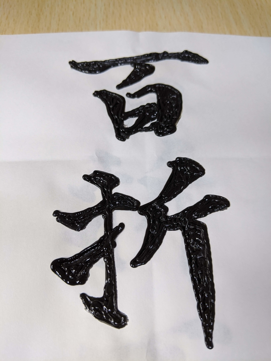 f:id:watagashitarou:20200420091154j:plain