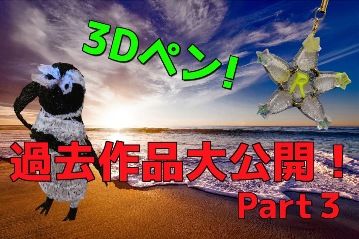 f:id:watagashitarou:20200723170812p:plain