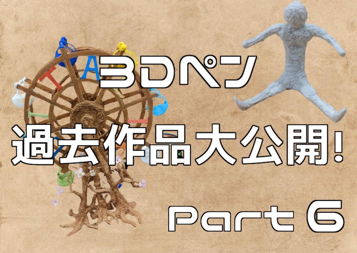 f:id:watagashitarou:20210117005534j:plain