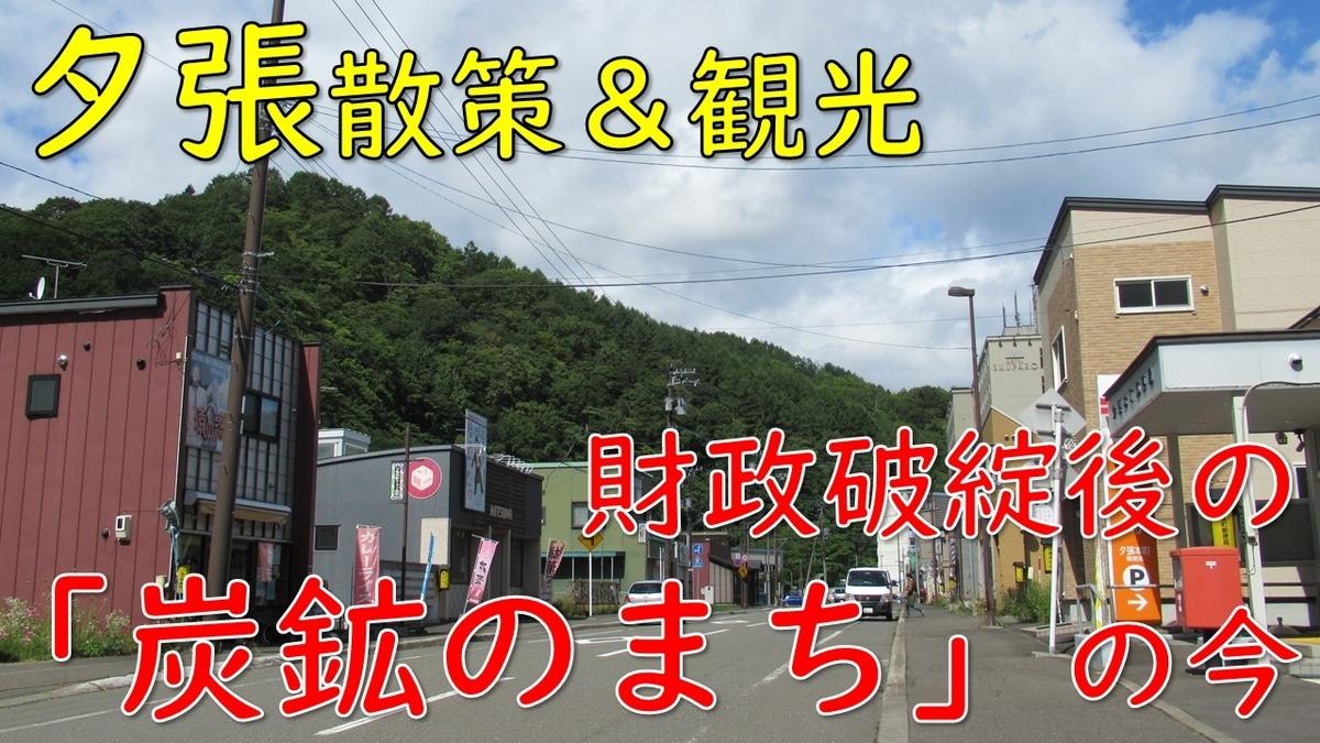 f:id:watakawa:20200525121626j:plain
